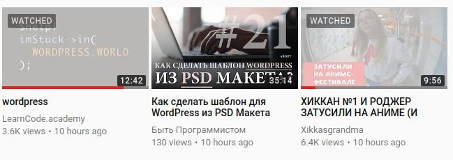 Плагин, который отмечает видео на YouTube.com просмотренными.