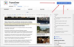 Установка плагина для перевода наведением мыши в Google Chrome